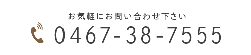 0467-38-7555.jpg