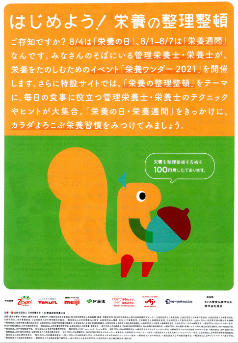 Eiyou poster 2021
